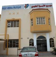 Family Medical Polyclinics Doha Qatar